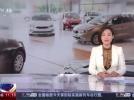 平行进口汽车:国五改国六,能在北上广等地上牌