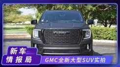 GMC全新大型SUV实拍!搭6.2L+V8引擎,配置豪华