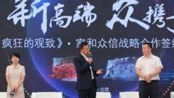 《疯狂的观致》•家和众信战略合作签约仪式在京举办