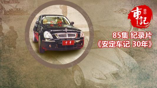《安定车记30年》第36集:华晨,大象无形
