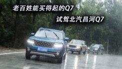 老百姓能买得起的Q7——试驾北汽昌河Q7