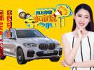 全新BMW X5来袭 你心动了吗