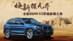"""""""焕新,探无界""""—全新BMW X3穿越新疆之旅"""