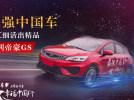 最强中国车 慢工细活出精品吉利帝豪GS