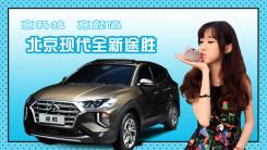 曾是韩系SUV旗帜 全新北京现代途胜有什么杀手锏