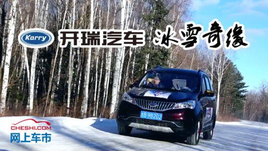 网上车市最强中国车-开瑞汽车的冰雪奇缘