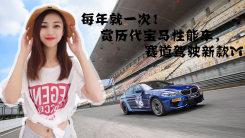 每年一次,赏历代宝马性能车,赛道驾驶新款M
