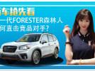 全网最快体验 新一代FORESTER森林人牛在哪里