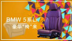 """沙发圈椅还是席梦思? BMW 5系Li 豪华""""椅""""来"""