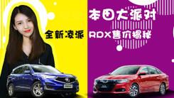 讴歌本田大派对,全新凌派和RDX售价揭秘