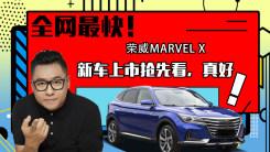 上市抢先看 智能豪华电动SUV领域的超级英雄