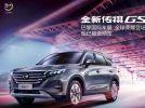 全新传祺GS5巴黎车展首发暨线上预售发布会