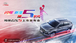 邂逅全新传祺GS5 看自主品牌SUV市场的最佳诠释