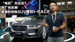 """""""电豹""""见过没?广州车展看捷豹纯电SUV I-PACE"""