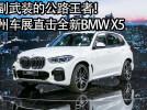 全副武装的公路王者! 广州车展直击全新BMW X5