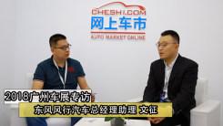 2018广州车展专访东风风行汽车总经理助理—文征