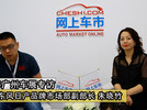 2018广州车展专访东风日产市场部副部长 朱晓竹
