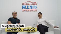 2018广州车展专访电咖汽车董事、CMO 向东平