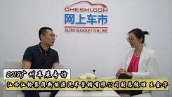 2018广州车展专访江西江铃新能源副总经理王金华