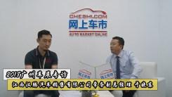 2018广州车展专访江西汉腾汽车副总经理 于晓东
