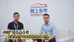 2018广州车展专访凯迪拉克产品规划高级经理刘晨