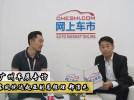 2018广州车展专访东风悦达起亚副总经理 郑淳元