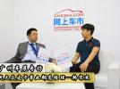 2018广州车展专访上汽大众皮卡总经理 韩宋杰