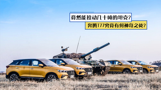 能拉动几十吨坦克的奔腾T77究竟有何神奇之处?