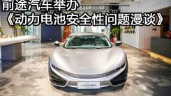前途汽车举办《动力电池安全性问题漫谈》