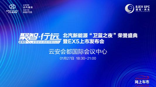 """北汽新能源""""卫蓝之夜""""暨EX5上市发布会"""