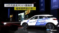 10万元合资大SUV新标杆 福特领界怎么样?