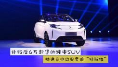 """补贴后6万起的纯电SUV 快充效率要追""""特斯拉"""""""