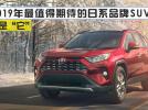 """2019年最值得期待的日系品牌SUV竟是""""它"""""""