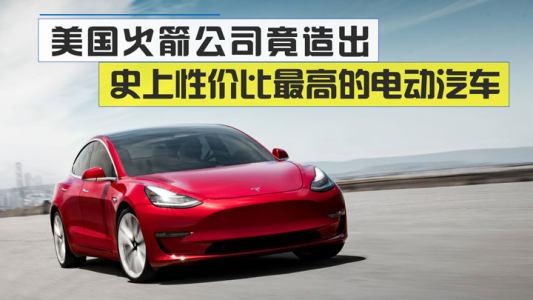 美国火箭公司竟造出史上性价比最高的电动汽车