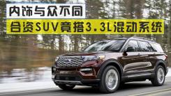 合资SUV竟搭3.3L混动系统 内饰与众不同