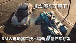电动赛车了解下!BMW先进技术驱动 i 量产车研发