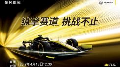 离F1最近的中国车手周冠宇 纵擎F1上海嘉年华