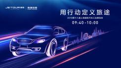 捷途2019上海车展新品发布会