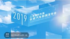 2019上海国际车展长安汽车新闻发布会