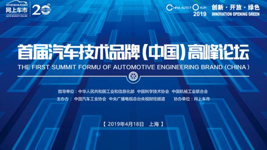 首届汽车技术品牌(中国)高峰论坛