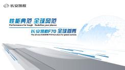 性能典范 全球风范  长安凯程F70全球首秀