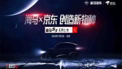 海马X京东   创造新物种——海马8S无界上市