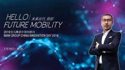 2019宝马集团中国创新日