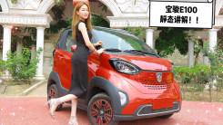 新宝骏E100静态讲解,卡哇伊高级两门两座代步车!