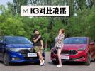 """不服系列!本田""""D级车""""和韩国欧巴到底谁更胜一筹?"""