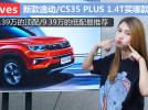 新款逸动/CS35 PLUS买哪款最适合?小姐姐为何推荐这两款车型?