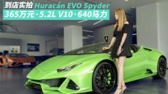 兰博基尼Huracán EVO Spyder到店实拍 售价365万