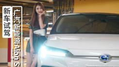 试驾广汽新能源Aion S NEDC可达510km 售价16万