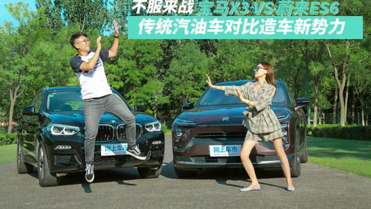 不服系列!传统汽油车对比造车新势力  作为年轻人的你如何选择?