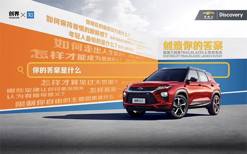 <font color='red'>雪佛兰</font>精悍新锐SUV创界Trailblazer正式上市